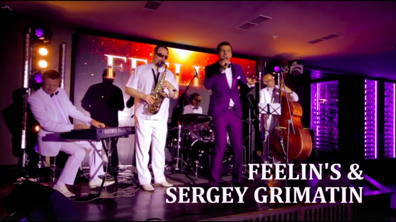 Группа Feelin's и Сергей Гриматин