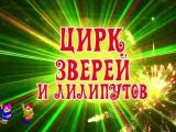 ЦИРК ЗВЕРЕЙ И ЛИЛИПУТОВ