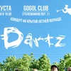 THE DARTZ / 2 АВГУСТА / GOGOL CLUB @ МОСКВА