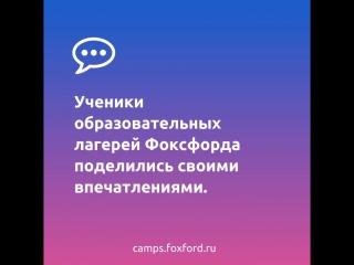 Отзывы учеников образовательных лагерей Фоксфорда