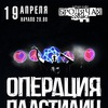 Операция Пластилин   19 апреля   Новосибирск