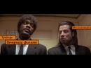 RUS Трейлер фильма Криминальное чтиво / Pulp Fiction В правильном переводе Гоблина.