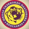 """ШКОЛА ТХЭКВОНДО ПЛАТОНОВА"" г.Ярославль"