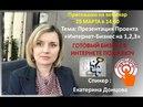 Готовый бизнес в интернете под ключ в Проекте Интернет-Бизнес на 1,2,3 . Катя Донцова