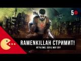 DmC: Devil May Cry - RamenKillah стримит!