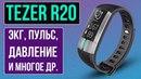 ФИТНЕС БРАСЛЕТ TEZER R20 (G20) - ЭКГ, ПУЛЬС, ДАВЛЕНИЕ