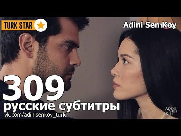 Adini Sen Koy / Ты назови 309 Серия (русские субтитры)