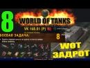 WOT ЗАДРОТ № 8 Охота на VK 168 01 P Операция Трофей