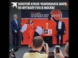 Золотой кубок ЧМ по футболу FIFA в Москве