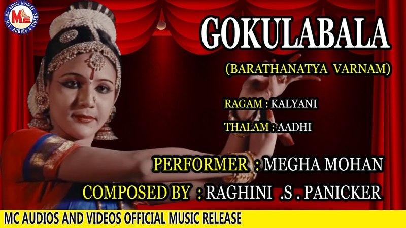 Gokulabala Varnam Barathanatya Varnam Gokulabala Varnam Megha Mohan Classical Dance