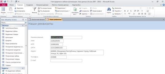 Базы данных access ВКонтакте Скачать базу данных access Кредиты и займы организации Базы данных access