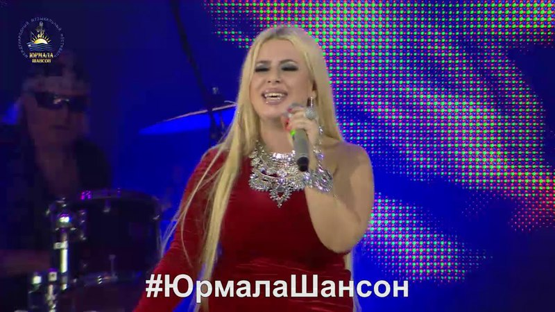 Алена Андерс - Рябина Юрмала Шансон 2017