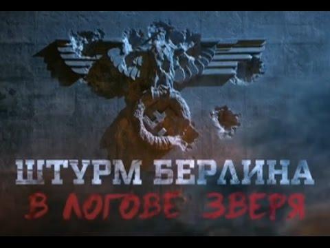 Штурм Берлина. В логове зверя. Фильм Алексея Денисова