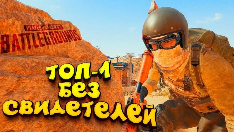 ТОП 1 БЕЗ СВИДЕТЕЛЕЙ! - ЭПИЧНЫЙ Battlegrounds