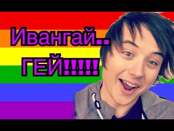 Кристюха Крупеникова РАЗОБЛАЧИЛА ивангая ГЕЯ!
