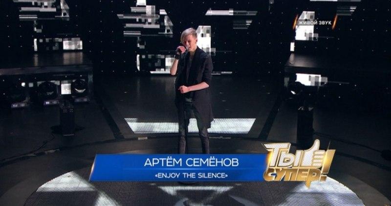 «Ты супер!»: Артём Семёнов, 18 лет, Латвия. «Enjoy The Silence»