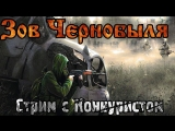 S.T.A.L.K.E.R. - Call of Chernobyl. Одиночки рулят#13