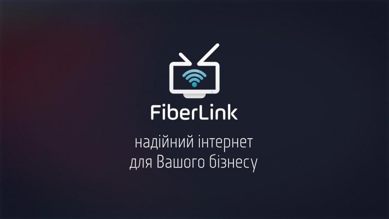 ФайберлІнк - надійний інтернет для вашого бізнесу