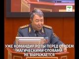 Министр обороны Сакен Жасузаков о женщинах в армии.