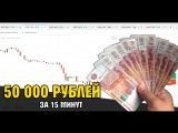 50 000 рублей за 15 мин на Олимп Трейд Olymp Trade. Как заработать в интернете?