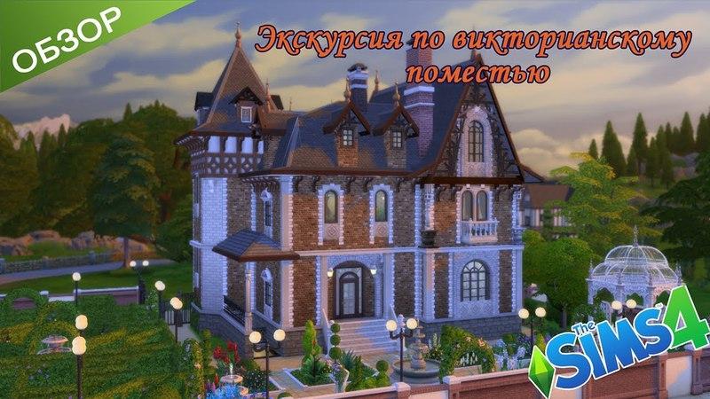 Обзор викторианского дома, построенного в The Sims 4 Review of the victorian house