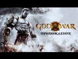 [Стрим] Прохождение God of War 3. Часть 1