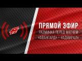 Разминка перед матчем с Адмиралом - ПРЯМОЙ ЭФИР