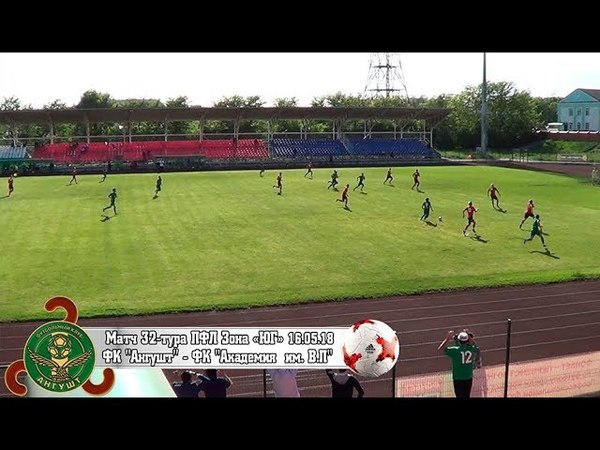 Видеообзор матча 32 тура ФК Ангушт ФК Академия им В П