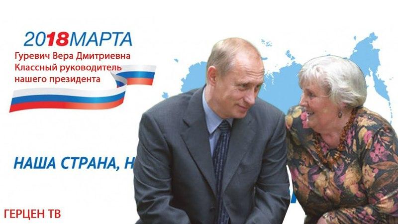 Встреча с классным руководителем В.В Путина в РГПУ им. А. И. Герцена