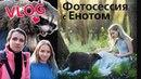 VLOG Фотосессия с енотом Раечка и Жулик Девочка с голубыми волосами