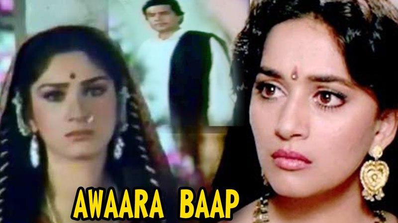 Awaara Baap (1985 ) Full Hindi Movie | Staring ,Rajesh Khanna, Madhuri Dixit, Meenakshi Sheshadri