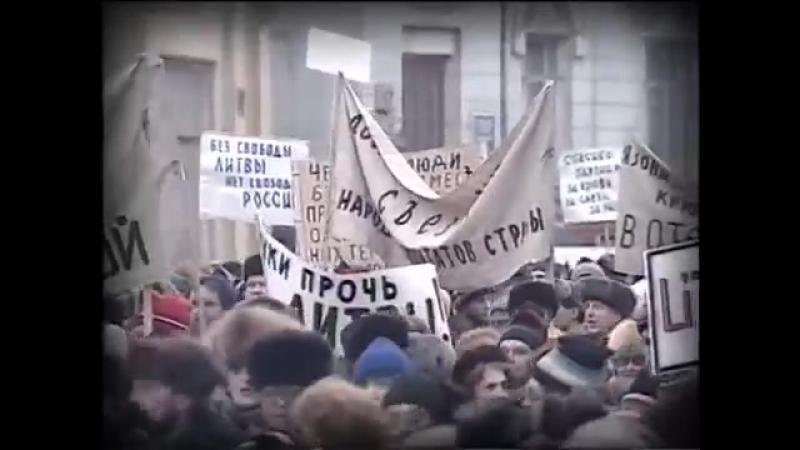 Марш предателй РОДИНЫ. 1991г.