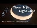 Светильник Xiaomi Mijia Night Lamp