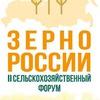 """СЕЛЬСКОХОЗЯЙСТВЕННЫЙ ФОРУМ """"ЗЕРНО РОССИИ - 2018"""""""