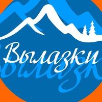 """Логотип Турклуб""""Вылазки"""":Путешествия. Приключения.Походы"""