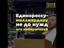 Живут же слуги народа! Депутат-единоросс Аникеев за год стал богаче на 700%. Тем временем в области, от которой он избирался в Г