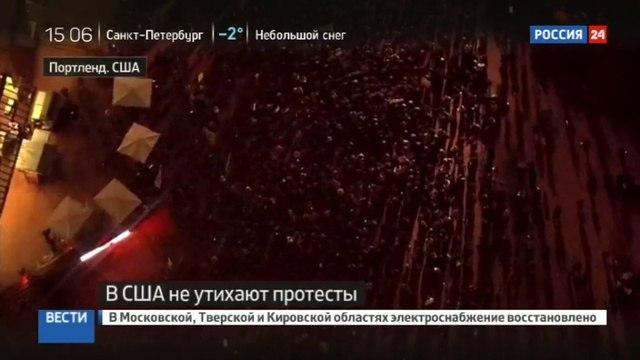 Новости на Россия 24 В Портленде арестованы 19 участников митинга и введен комендантский час