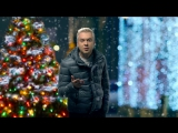 Сергей Светлаков приглашает на неделю «Ёлок» ВКонтакте!