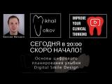 Основы цифрового планирования улыбки Digital Smile Design