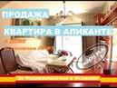 Продажа Квартира в Аликанте район PLA 50 000 евро есть лифт Торг Недвижимость в Испании