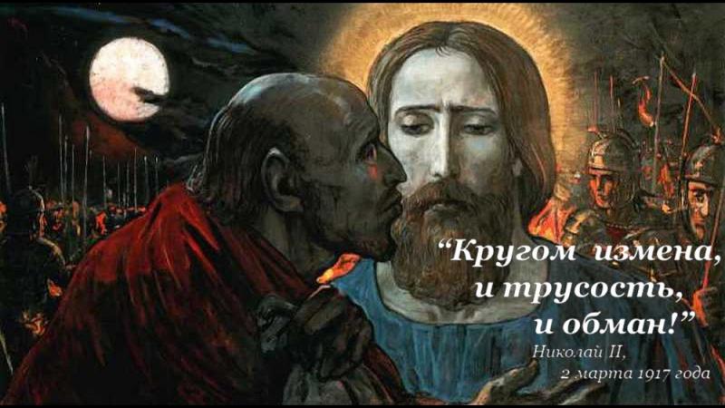 Вячеслав Манягин. Было ли предательство