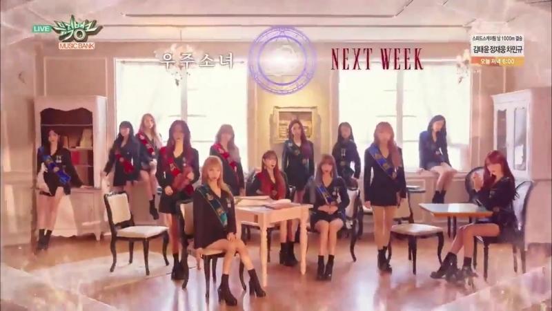 [Preview] 180223 WJSN (우주소녀) Dream Your Dream COMEBACK NEXT WEEK - MUSIC BANK @ Cosmic Girls