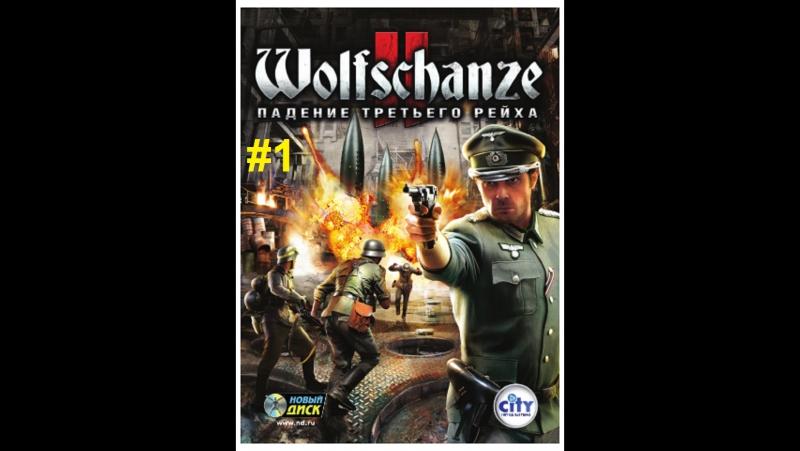 Прохождение игры Wolfschanze 2 Падение Третьего Рейха Глава 1 Ермаков Александр