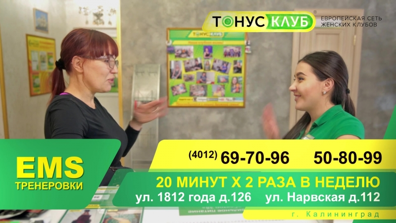 ТОНУС КЛУБ фильм 02 Калининград
