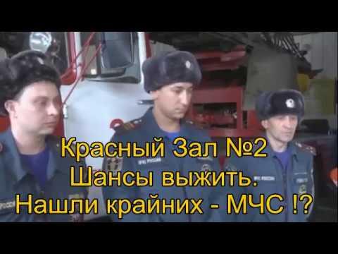 """""""Зимняя Вишня"""" Красный Зал - Шансы выжить. Нашли крайних - МЧС !?"""