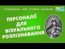 Лайфхак ЗНО Історія України Персоналії для візуального розпізнавання