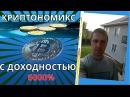 Cryptonomics Презентация Криптономикс заработок bitcoin Криптономикс обзор и маркетин
