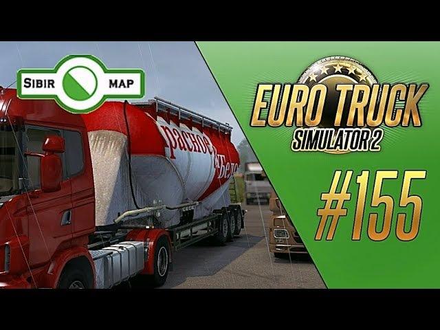 КРАСНЫЙ ЯР - ТЮКАЛИНСК - Euro Truck Simulator 2 - SibirMap 0.2.1 (1.30.2.6s) [155]