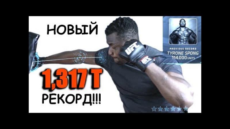 САМЫЙ СИЛЬНЫЙ УДАР В МИРЕ Фильм о Фрэнсисе Нганну