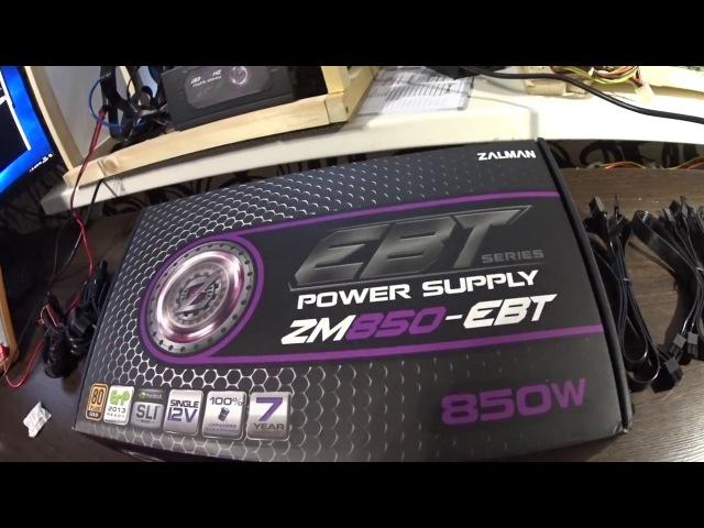 Обзор Zalman ZM850 EBT и тест под нагрузкой